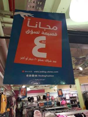 Red Tag - Salmiya  in kuwait