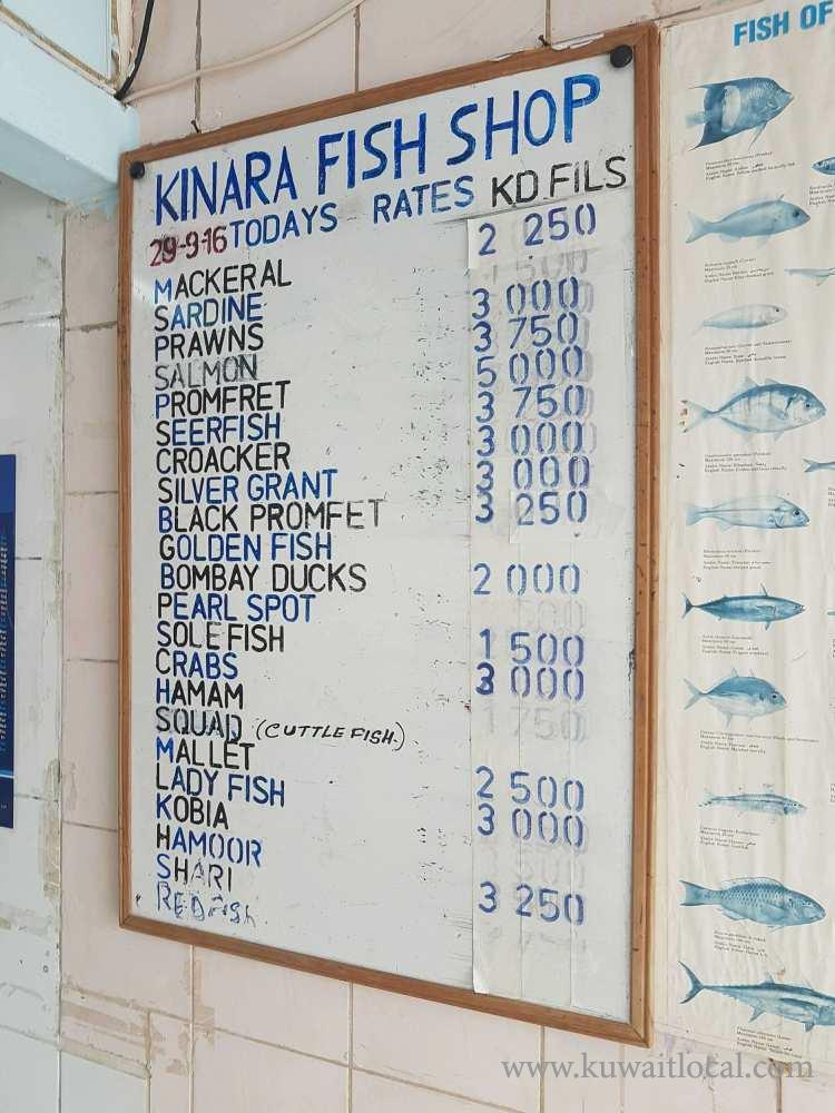 kinara-fish-shop-kuwait