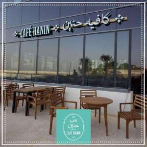 cafe-hanin in kuwait