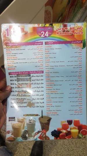 rainbow-juice-airport in kuwait