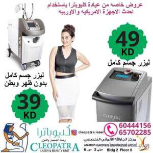 cleaopatra-beauty-and-laser-unit in kuwait
