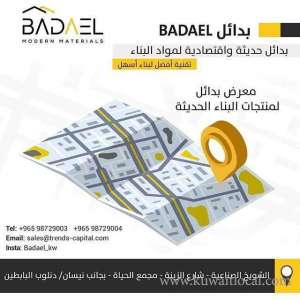 badael-alternatives in kuwait