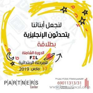 partners-center-educational-center in kuwait