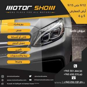 Motor Show For Used Cars in kuwait