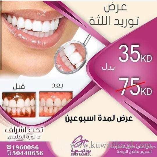 burjtajmeel-dental-clinic-kuwait