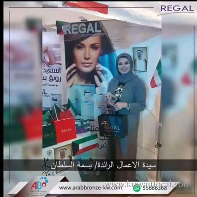 regal-beauty-cosmetic-personal-care-kuwait