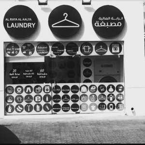 Alraya Laundry in kuwait