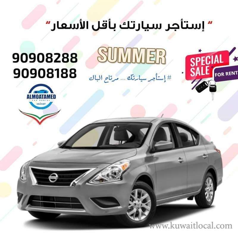 almoatame-car-rental-kuwait