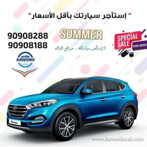 Al Moatamed Car Rental in kuwait