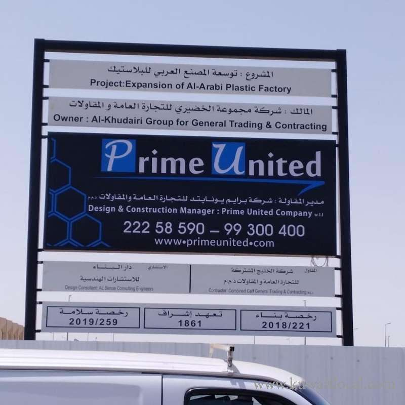 prime-united-design-and-implementation-kuwait