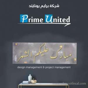 Prime United Design And Implementation in kuwait