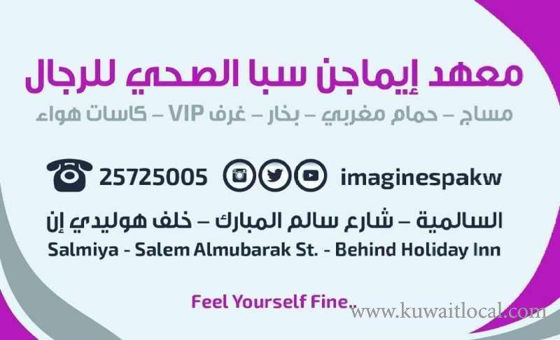 imagine-men-spa-kuwait