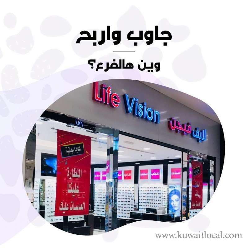 life-vision-optician-the-gate-mall-egaila-kuwait