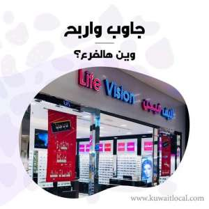 Life Vision Optician The Gate Mall Egaila in kuwait