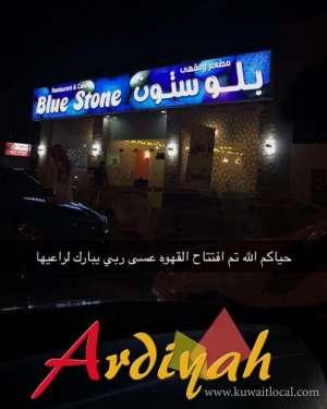 Blue Stone Cafe in kuwait