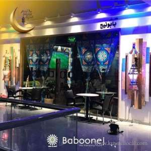 Baboonej Resturant And Cafe in kuwait