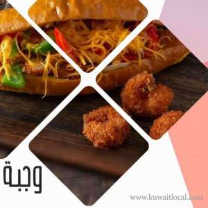 Amigos Burger And Shakes Qurain in kuwait