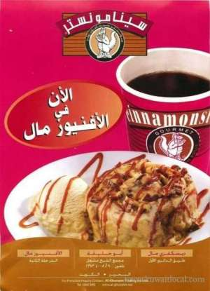 Cinnamonster Restaurant Avenues in kuwait
