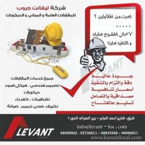 Levant Group Interior Design And Construction Services in kuwait