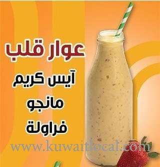 lava-juice-center-kuwait