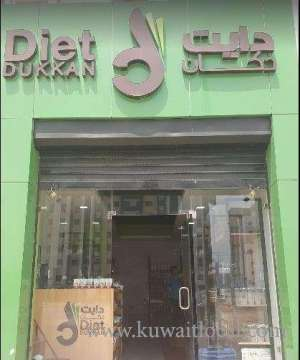 diet-dukkan-sports-nutrition-store in kuwait