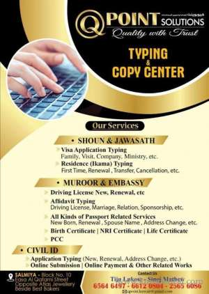 q-point-solutions-typing-and-copy-center in kuwait