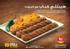 Turkish Grill Restaurant - Rumaithiya in kuwait