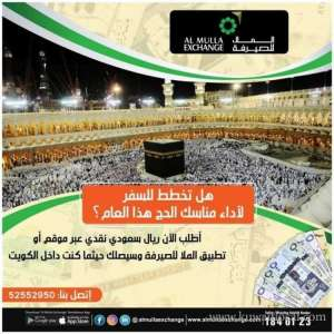 al-mulla-exchange-farwaniya-2 in kuwait