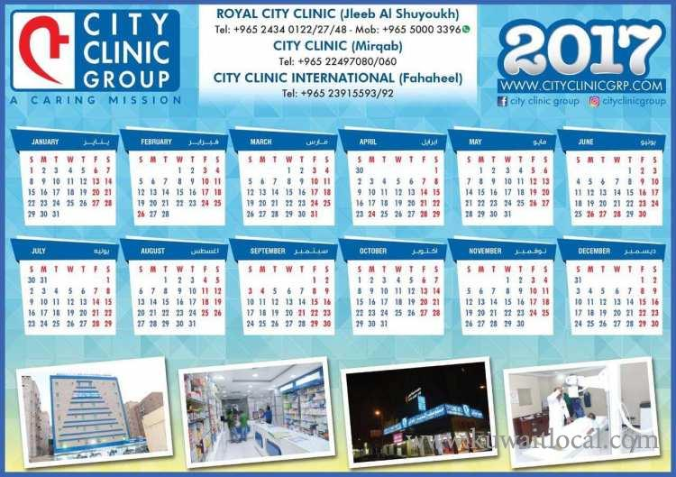 city-clinic-group-mirqab-kuwait