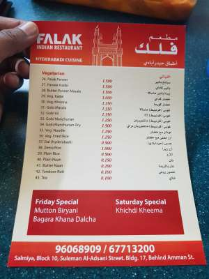 Falak Restaurant in kuwait