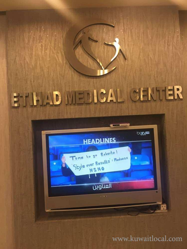 etihad-medical-center-salmiya-kuwait