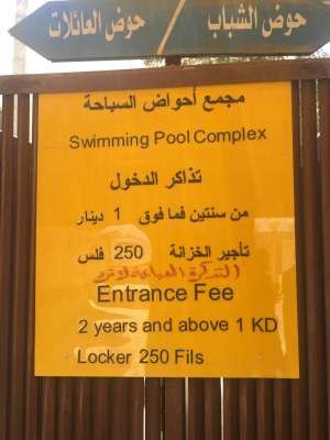 Swimming Pool Complex in kuwait