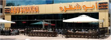 case study 1 abou shakra restaurant