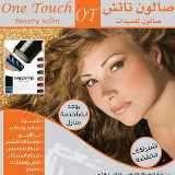 one-touch-salon-salmiya-kuwait