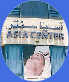 asia-center-salon-salmiya-kuwait