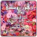romansy-990-flower-kuwait-city-kuwait