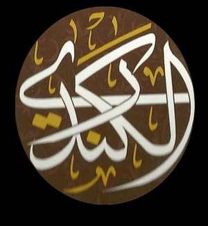 al-kandri-law-firm-magwa-1-kuwait