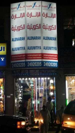 20150309030501_alenarah-alkuwaitiya-kuwait