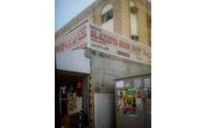 al-aziziya-book-shop-kuwait