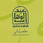 abdel-wahab-lebanese-restaurant-bneid-al-gar-kuwait