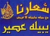 yabeela-juice-fahaheel-kuwait