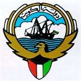 the-public-authority-for-civil-information-kuwait