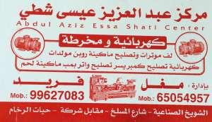 a-a-center-kuwait-kuwait