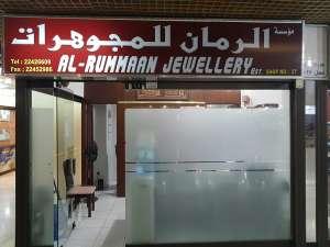 al-rummaan-jewellery-kuwait