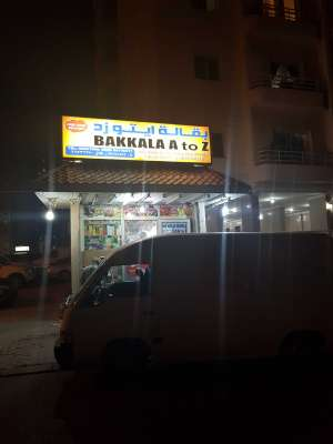 bakala-a-to-z-kuwait