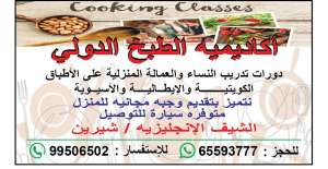 cooking-classes_kuwait