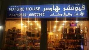 future-house-1-kuwait