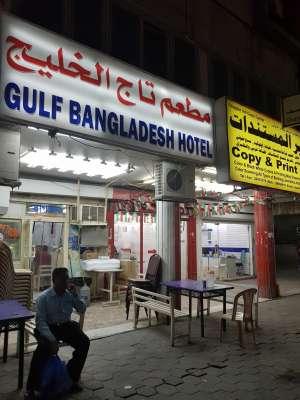 gulf-bangladesh-hotel-kuwait