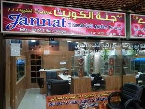 jannat-al-kuwait-gold-jewellery-kuwait