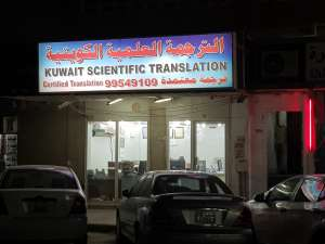 kuwait-scientific-certified-translation-center-mirqab-kuwait